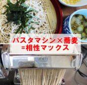 バスタマシン蕎麦打ち